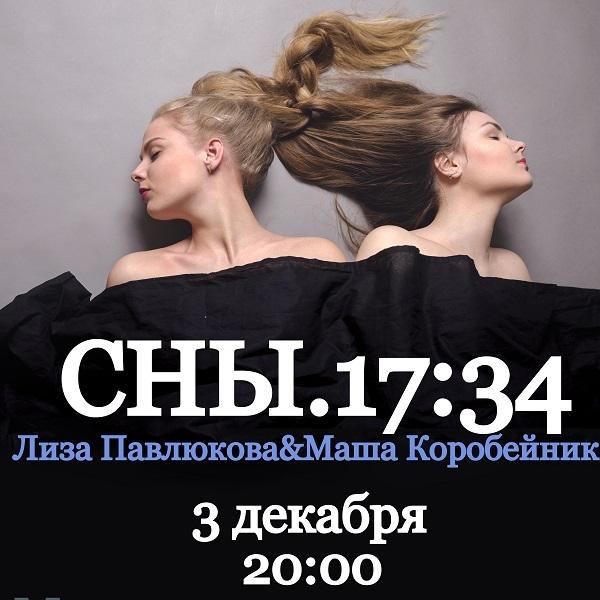 Сны 17:34