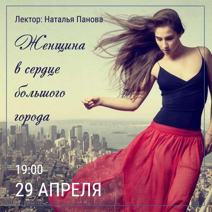 Woman_city